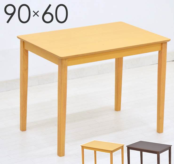 【90×60cm】ダイニングテーブル pot-90-33-360 幅90cm コンパクト ミニテーブル ダイニング スリム 木製 選べる2色 ダークブラウン色 ナチュラル色 【r】161 th
