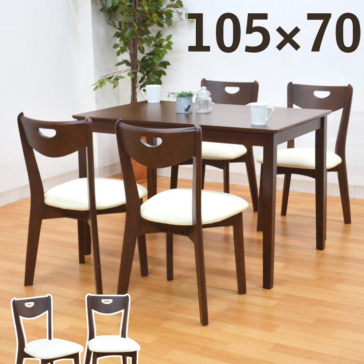 ダイニングテーブルセット 5点 幅105cm pot105-5-360dbr ダークブラウン色 ダイニングセット 5点セット 4人用 4人掛け コンパクト スリム 木製 食卓 リビング 北欧 シンプル モダン ウッドダイニング