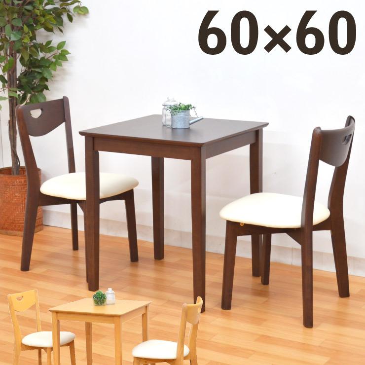 【幅60cm×60cm】ダイニングテーブルセット 3点 pot-60-3-360 ダークブラウン色 幅60cm ダイニングテーブル 3点セット コンパクト ミニテーブル ダイニングセット 2人用 2人掛け スリム 木製 【r】161