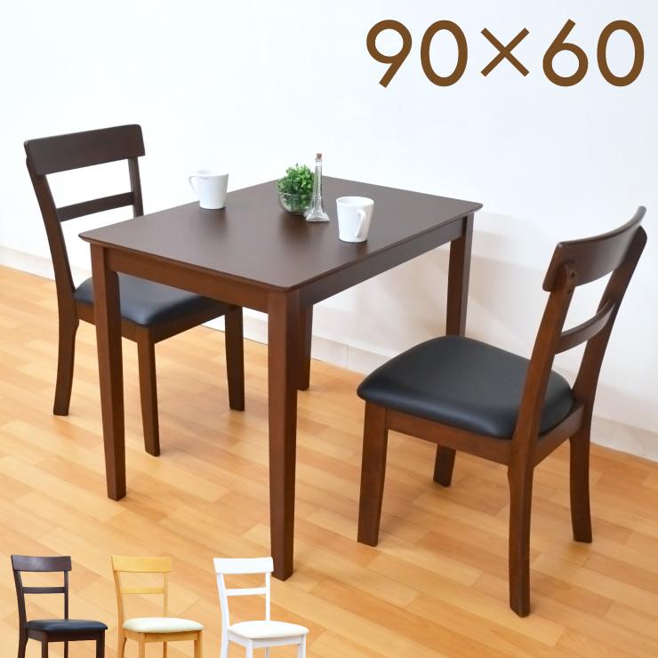 【幅90cm×60cm】ab360 ダイニングテーブルセット 3点 pot90-3-ab360 ダイニングテーブル 3点セット ダークブラウン色 ナチュラル色 コンパクト ミニテーブル ダイニングセット 2人用 2人掛け スリム 木製 天然木 161 so