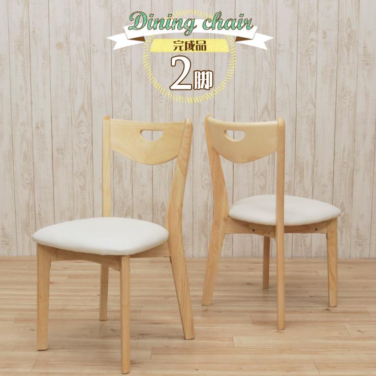 クリア塗装 ダイニングチェア 2脚入 完成品 軽量 椅子 pot-ch-360cn クリア 白木 取っ手付き 椅子 イス チェア クッション 木製 コンパクト 北欧 カフェ風 シンプル かわいい アウトレット 8s-1k-197 hr