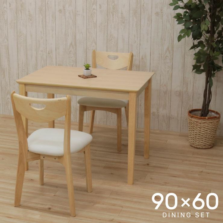 クリア塗装 幅90cm ダイニングテーブルセット 2人用 meri90-3-pot360 クリアナチュラル色 3点セット 白木 かわいい シンプル 北欧風 モダン コンパクト ダイニングセット チェア 木製 単身 食卓セット カフェ風 デザイン アウトレット 10s-2k hr