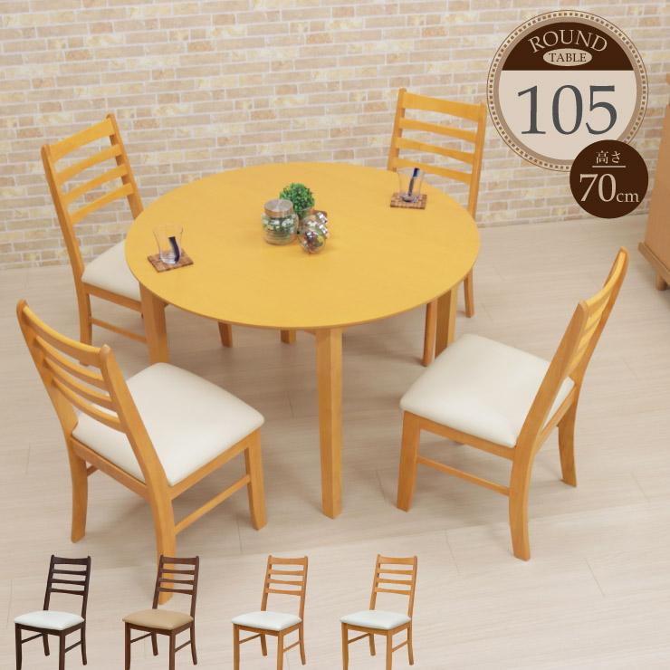 ダイニングテーブル 丸テーブル 5点セット 幅105cm 4人掛 ac105-5-hd371 ダーク ミドル ライト ブラウン ナチュラル 木製 ダイニング 丸 円型 円卓 サークル テーブル 机 イス 椅子 チェア セット シンプル ファミリー カントリー おしゃれ 食卓 アウトレット 21s-3k s8hg