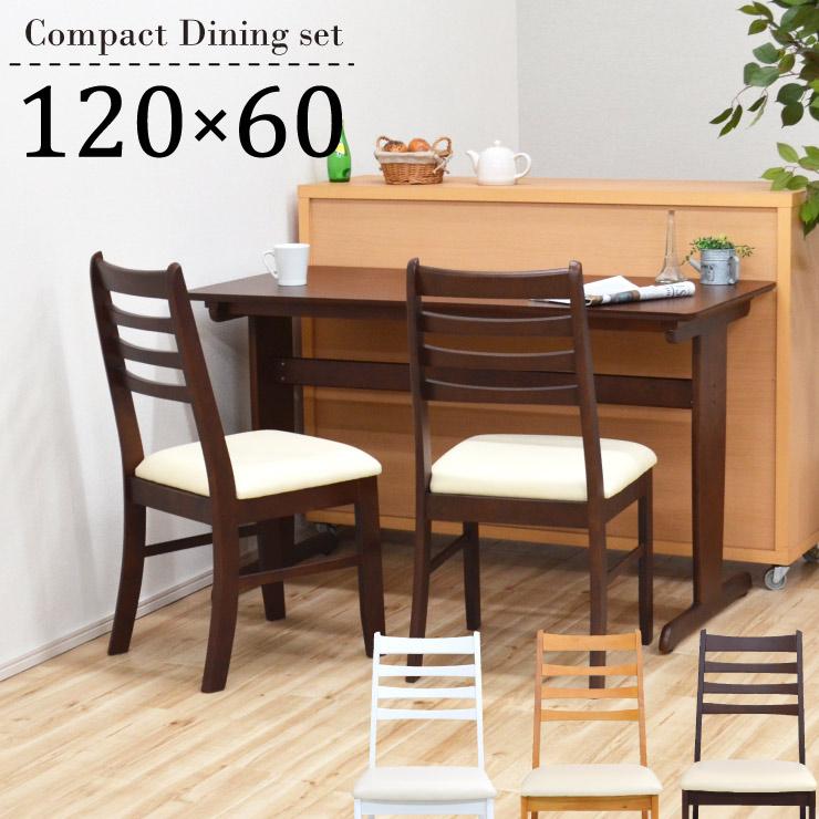 ダイニングテーブルセット 3点セット 120cm×60cm kt120-3-hd371 360 ナチュラル色 ダークブラウン色 ホワイト色 白色 コンパクト 北欧 カフェ シンプル ダイニング3点セット 2人用 2人掛け おしゃれ 木製 2本脚 T脚 食卓 リビング アウトレット 11s-2k so