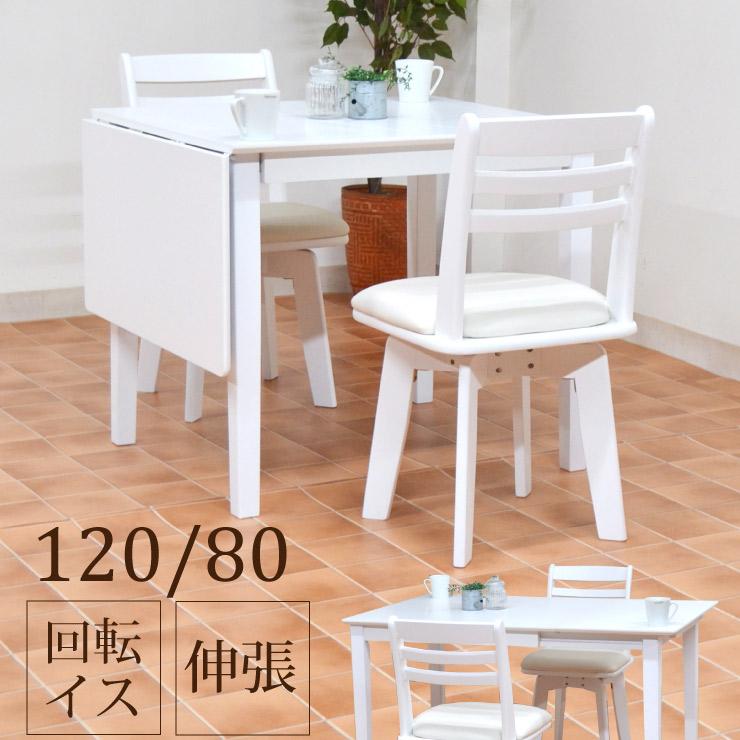120/80 伸長式 ダイニングテーブルセット 3点セット 回転椅子 ac120bata-3-kent371wh ダイニングセット 120cm 80cm ホワイト 白色 2人用 2人掛け バタフライ 伸縮 伸張 折りたたみ 片バタ シンプル おしゃれ 木製 カフェ 食卓 エクステンション テーブル アウトレット TK so