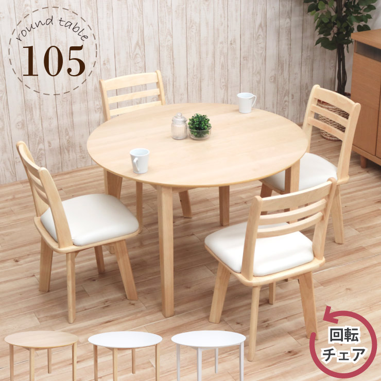 Hang Four For 105cm Round Table