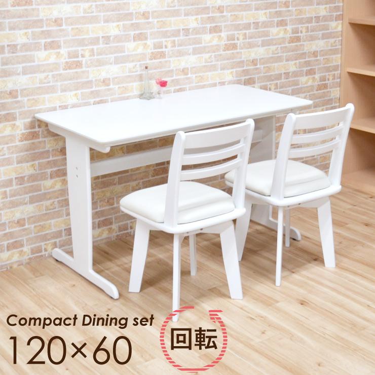 ダイニングテーブルセット 3点セット 120cm×60cm kt120-3-kent371cnwh 360 ホワイト色 白色  コンパクト 北欧 カフェ シンプル ダイニング3点セット 2人用 2人掛け おしゃれ 木製 2本脚 T脚 食卓 リビング アウトレット