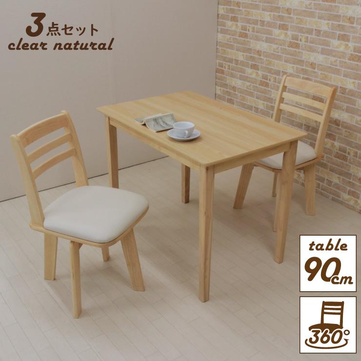 クリア塗装 ダイニングテーブルセット 2人 3点 回転椅子 幅90cm mac90-3-hop371 回転 ダイニングチェア 長方形 北欧風 メラミン化粧板 木製 テーブル ダイニングセット クリアナチュラル色 2人掛け用 角 ダイニングテーブル おしゃれ 7s-2k hr so