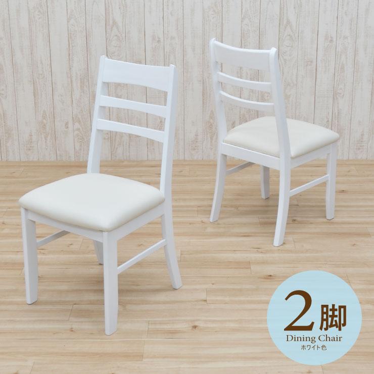 ダイニングチェア 2脚セット ホワイト 白 kurosu-ch-371wh 白色 北欧風 カフェ風 完成品 イス チェア 木製 いす 椅子 シンプル モダン かわいい クッション リビング アウトレット 8s-1k-190 nk hr