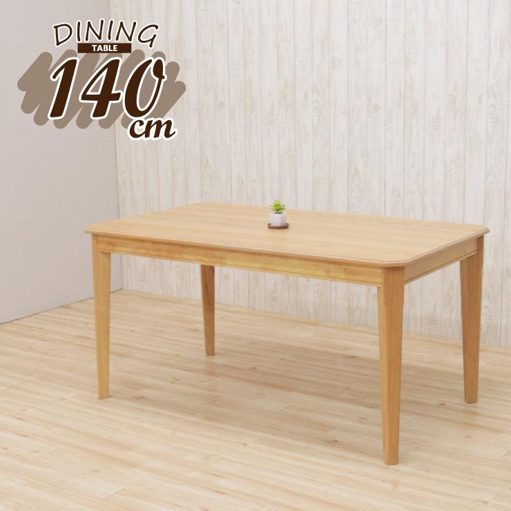 ダイニングテーブル 4人掛け 幅140cm yoku140-371ナチュラルオーク 机 木製 アンティーク調 カフェ風 組立品 カントリー ウッドダイニング 北欧 モダン おしゃれ オシャレ かわいい シンプル リビング 長方形 食卓 単品 単体 ファミリー アウトレット 6s-1k-304 hg