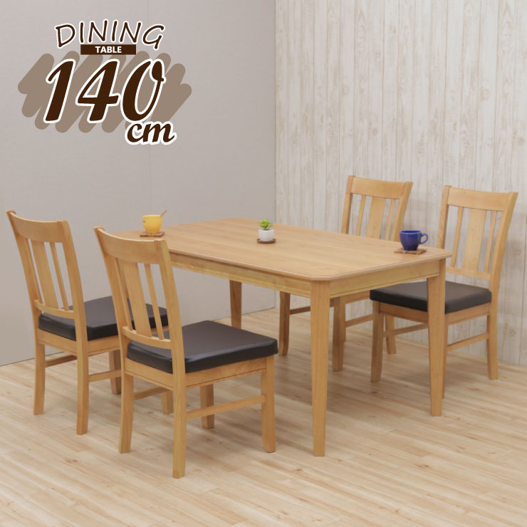 ダイニングテーブルセット 5点 4人用 幅140cm yoku140-5-371 チェア4脚 ナチュラルオーク 机 イス 椅子 ウッドダイニング 木製 天然木 クッション シンプル リビング ファミリー おしゃれ カフェ風 アンティーク調 カントリー 北欧 モダン 食卓 アウトレット 26s-3k so hg