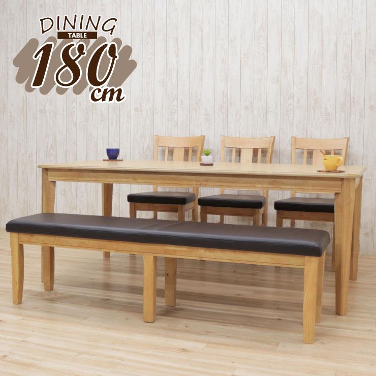 ダイニングテーブルセット 5点 6人用 幅180cm yoku180-5-371 チェア3+ベンチ ナチュラルオーク 机 チェア イス 椅子 ベンチ 長椅子 木製 天然木 クッション シンプル リビング ファミリー おしゃれ カフェ風 アンティーク調 北欧 モダン 食卓 33s-3k so hg