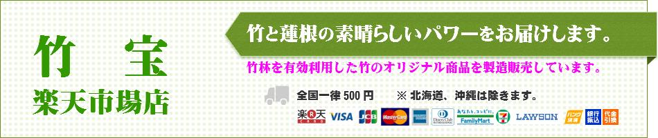 竹宝楽天市場店:竹の自社製品とれんこんの自社製品の製造販売