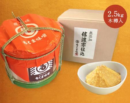 330周年記念 無添加 信濃寒仕込2.5kg木樽入【送料無料】