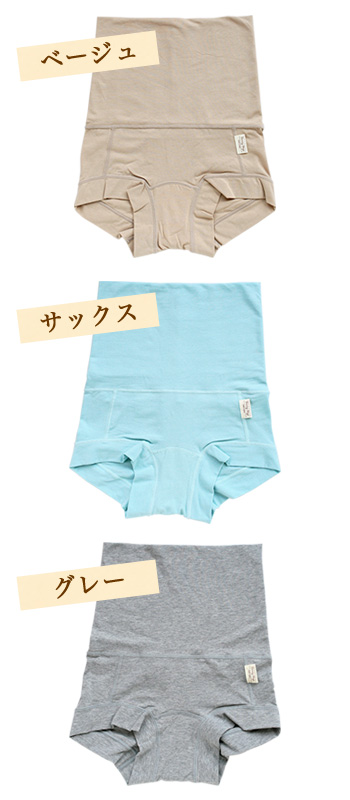 Friendly shorts ■ ■ cloth napkins for stomach band Pants, haramaki-rubber takes none, chill