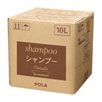 【POLA】ポーラ デタイユ・ラ・メゾン シャンプー 10L 業務用【沖縄・離島は要別途送料120サイズ】