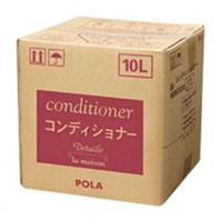 【POLA】ポーラ デタイユ・ラ・メゾン コンディショナー 10L 業務用【沖縄・離島は要別途送料120サイズ】