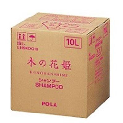 【POLA】ポーラ 木の花姫 シャンプー 10L 業務用