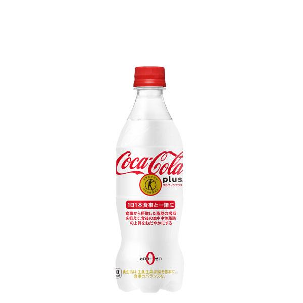【コカコーラ】【2ケースセット】コカ・コーラプラス 470mlPET 「メーカー直送」【代引き不可】