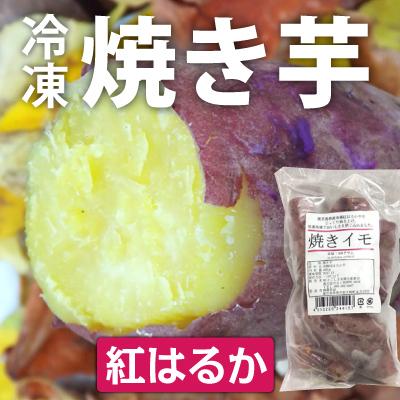 焼き芋 やきいも 冷凍 べにはるか 紅はるか 400g×20袋 鹿児島県産 スイーツ 有機栽培 さつま芋 送料無料 べにはるか スイーツ やきいも, LaLa:8db5992f --- m2cweb.com