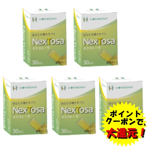 NexTosa 5個入 糖鎖 糖鎖栄養素 健康食品 サプリメント マルチビタミン 生ゼリータイプ GABA NextK 糖鎖栄養素 買いまわり 敬老の日 ハロウィン SALE
