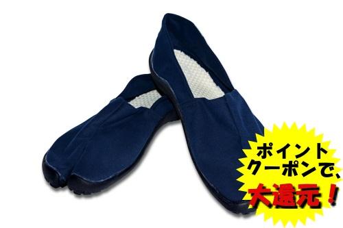 父の日 早割 アーシング 健康 TABI 足袋 ネービー 静電 帯電防止 静電 帯電防止 美容 健康 靴 プレゼント  ポイント消化 利用 買いまわり ポイント消化