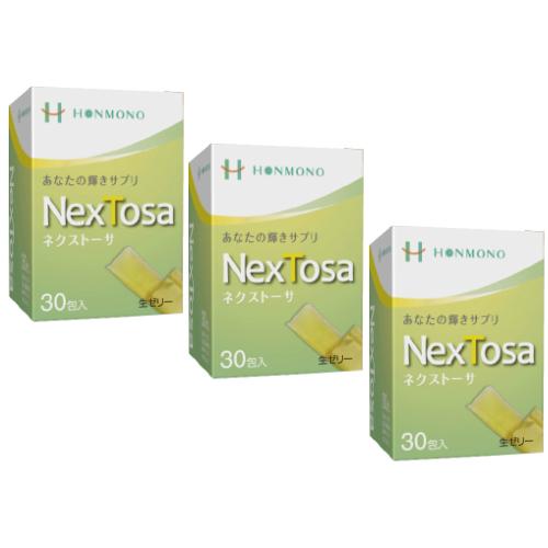 送料無料 NexTosa 3個入 糖鎖 糖鎖栄養素 健康食品 サプリメント マルチビタミン 生ゼリータイプ GABA NextK 糖鎖栄養素 糖鎖食品 母 日 早割