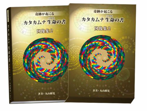 送料無料 カタカムナ生命の書 図像集2 健康 美容 運 贈り物 プレゼント 家族 ギフト 誕生日 バレルコア カタカムナ カタカムナウタヒ ウタヒ80首カード 効果