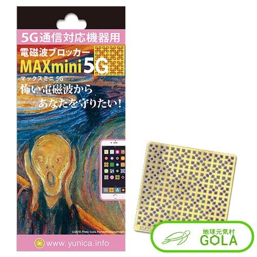 税込 MAXmini5Gは 電化製品等から より優れた電磁波処理機能をもつことが期待できます クーポン祭り開催中 MAXmini5G 電磁波 5G 電磁波対策 発送はネコポス ユニカ 好評
