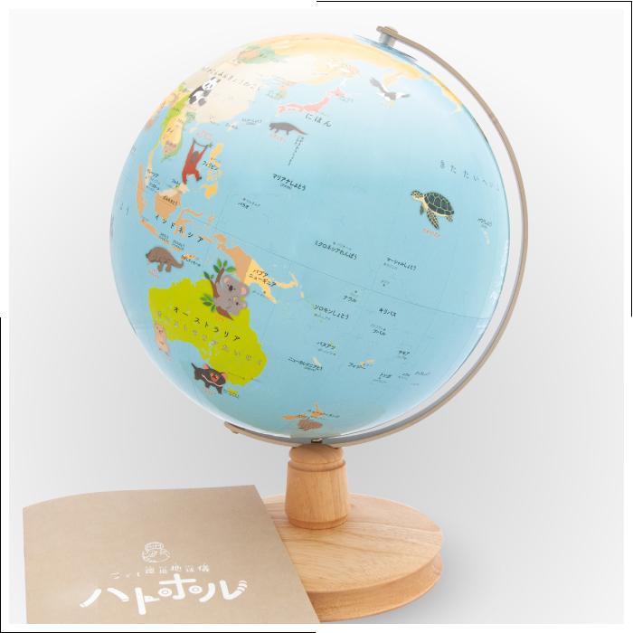 【日本製 地球儀】イラスト入りひらがなカタカナ表記 23cm 子ども環境地球儀ハトホル(木台)