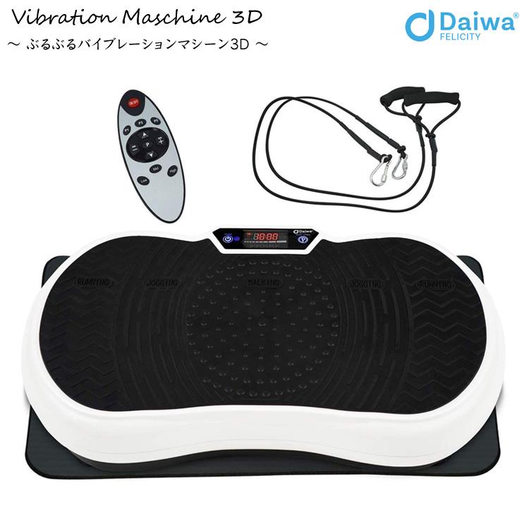 ぶるぶる 3D 振動マシン フィットネスマシーン Daiwa Felicity 健康器具 PSE認証済 国内メーカー1年保証 日本語取説付 ダイエット器具 ブルブルマシーン