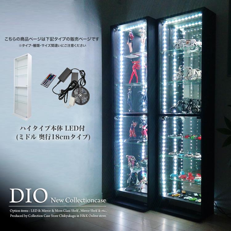 地球家具 コレクションラック DIO ディオ 本体 鍵付 NEW コレクションケース ガラスケース ディスプレイラック (本体 + LED セット) ( 奥行18cmタイプ 浅型 ホワイト , ブラック , ブラウン )