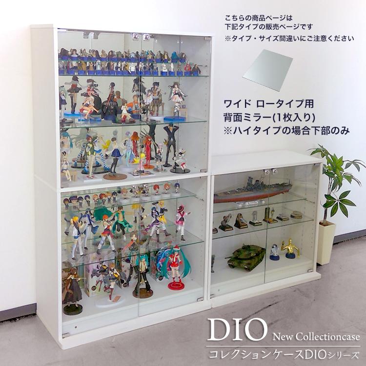 送料無料 地球家具 コレクションラック DIO ディオ ワイド ロータイプ用 背面ミラー1枚 NEW コレクションケース ガラスケース ディスプレイラック