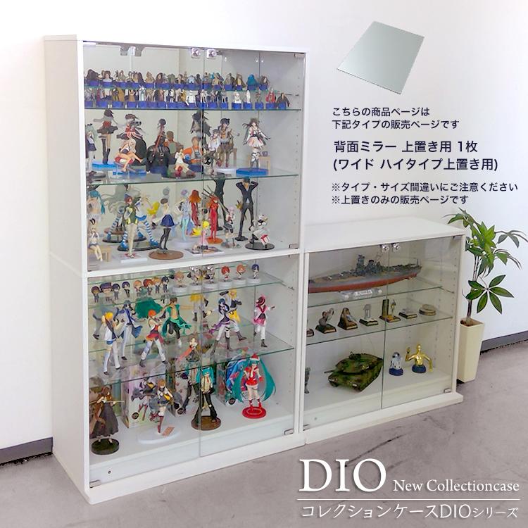 地球家具 コレクションケース コレクションラック DIO ディオ ワイド 上部用(上置き用) 背面ミラー1枚 NEW フィギュアラック ガラスケース ディスプレイラック