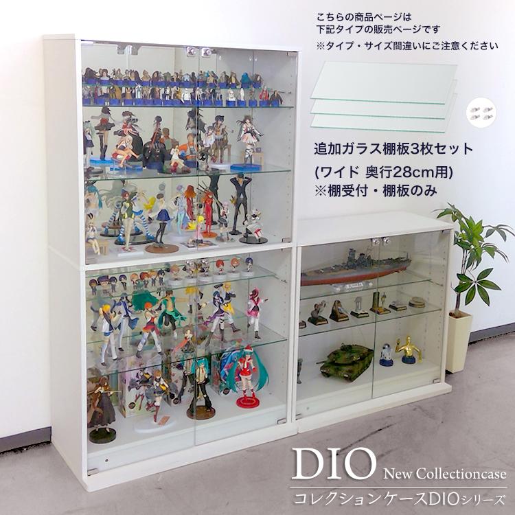 送料無料 地球家具 コレクションラック DIO ディオ 対応 追加ガラス棚板 3枚セット ( ガラス棚板のみ) ( ワイド 奥行28cm用 中型 ) NEW コレクションケース ガラスケース ディスプレイラック