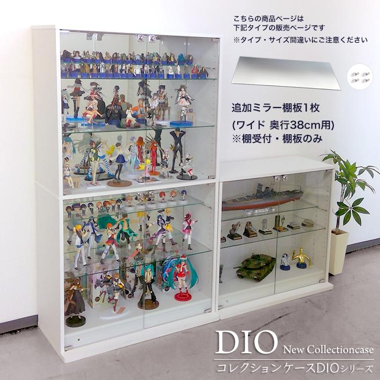 地球家具 コレクションラック DIO ディオ 対応 追加ミラー棚板 単品 ( ミラー棚板のみ) ( ワイド 奥行38cm用 深型 ) NEW コレクションケース ガラスケース ディスプレイラック