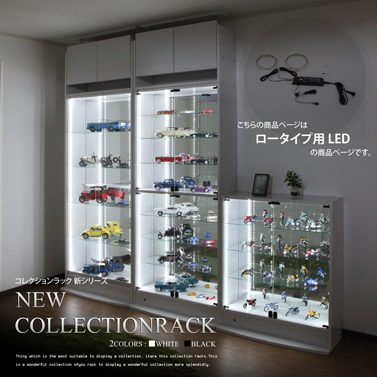【送料無料】 地球家具コレクションラック 新シリーズ 幅83cm コレクションケース ロータイプ用 LED単品 (LEDのみ) 2点セット