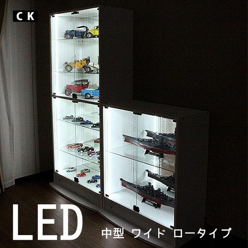 【送料無料】コレクションケース コレクションケース家具 ワイド 中型 ロータイプ LED 【532P16Jul16】