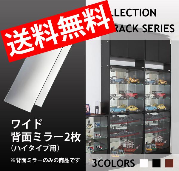 【送料無料】コレクションケース コレクションケース家具 【532P16Jul16】