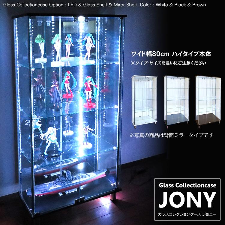 地球家具 ガラスコレクションケース JONY ジョニー ワイド 幅80cm ハイタイプ 背面ミラー 付き本体 鍵付 コレクションラック ガラスケース ディスプレイラック ( ホワイト , ブラック , ブラウン )
