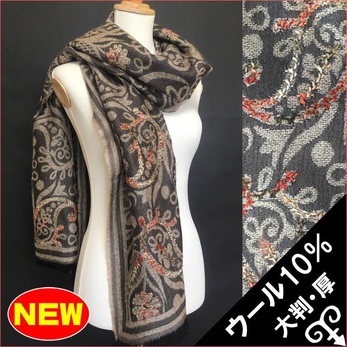 高級感あるジャガードに手刺繍★ジャガード織手刺繍マフラー(ショール)★IN-6997S