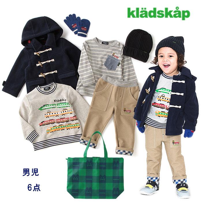 【予約商品】クレードスコープ(kladskap)【2020福袋】男児(8千円税別)6点セット【90cm-120cm】