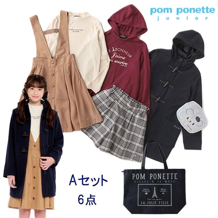 【予約商品】【送料無料】ポンポネットジュニア(pom ponette junior)【2020福袋】(1万2千円税別)Aセット6点セット【130cm-165cm】