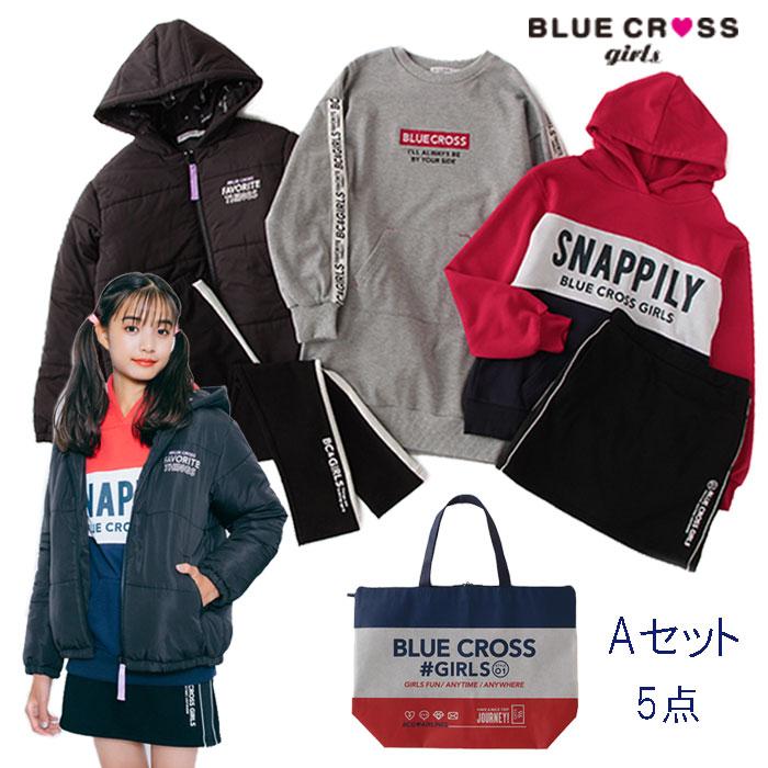 【予約商品】【送料無料】ブルークロスガールズ(BLUECROSS girls)【2020福袋】(1万円税別)Aセット5点セット【140cm-170cm】