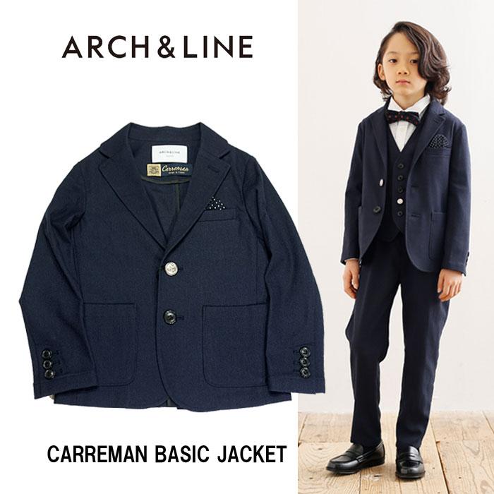 【送料・代引手数料無料】ARCH&LINE(アーチアンドライン) CARREMAN BASIC JACKET(ベーシックジャケット)-2703【105cm~150cm】【宅配便】