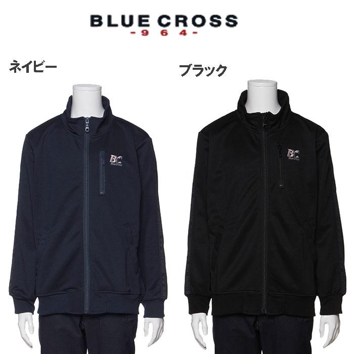 (SALE 30%OFF) BLUE CROSS(ブルークロス) エステルジャージースタンドカラージャケット-3201【150cm|160cm】【宅配便】