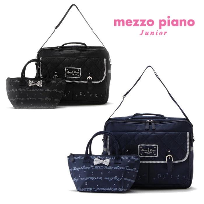 【送料・代引手数料無料】mezzopiano junior(メゾピアノジュニア)ランチバッグつき3WAYスクエアバッグ-3415【コン/クロ】【宅配便】