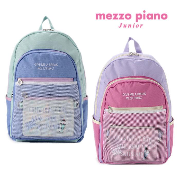 【送料・代引手数料無料】mezzopiano junior(メゾピアノジュニア)2WAYポーチつきマルチカラーリュック-1418【FREE】【宅配便】