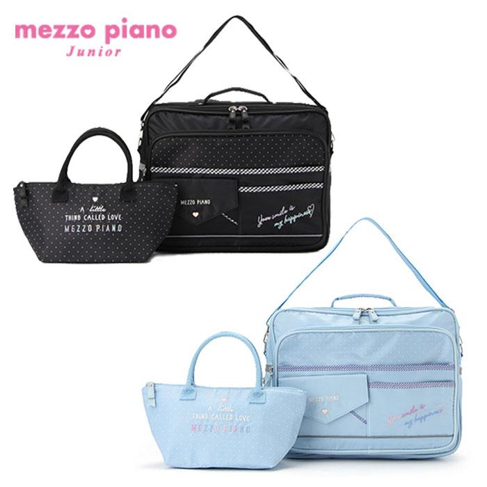 【送料・代引手数料無料】mezzopiano junior(メゾピアノジュニア)ランチトートつきレターポケット3WAYバッグ-1421【FREE】【宅配便】