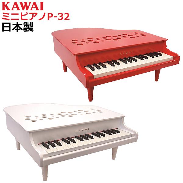 カワイ ミニピアノ P32 【送料無料(北海道・沖縄県除く)!セール期間限定】 marron